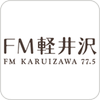 FM Karuizawa hören