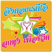 เพลงลูกทุ่ง Looktung Eingdoi Station Thailand