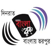 Radio Bangla Rock | BongOnet