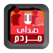 Radio Sedaye Mardom